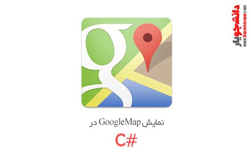 آموزش نمایش GoogleMap در سی شارپ و آموزش کار با نقشه گوگل در سی شارپ