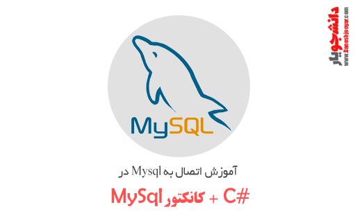 آموزش اتصال به Mysql در سی شارپ + کانکتور MySql