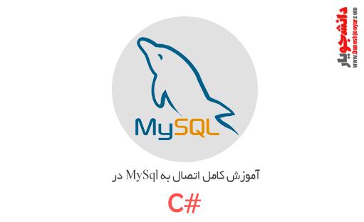 آموزش کامل اتصال به MySql در سی شارپ