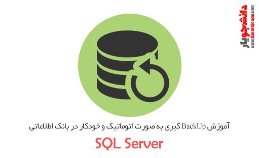 آموزش BackUp گیری به صورت اتوماتیک و خودکار در بانک اطلاعاتی SQLSERVER