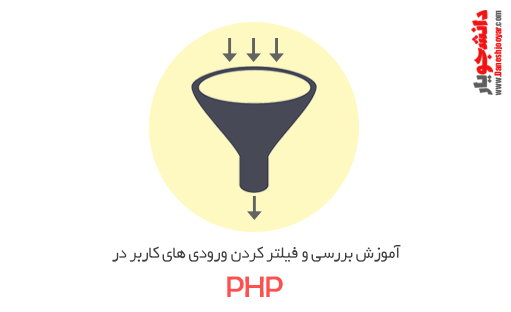 آموزش بررسی و فیلتر کردن ورودی های کاربر در php