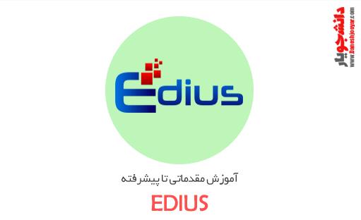 آموزش کامل نرم افزار EDIUS