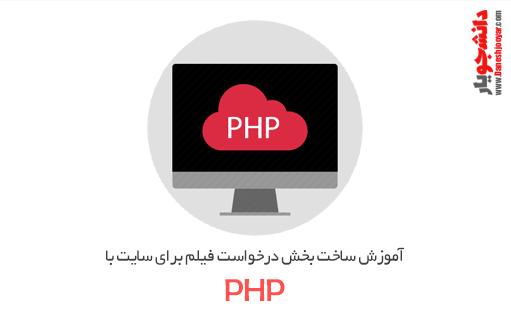 آموزش php در قالب ساخت بخش درخواست فیلم آموزشی برای سایت – قسمت ۲ تا آخر