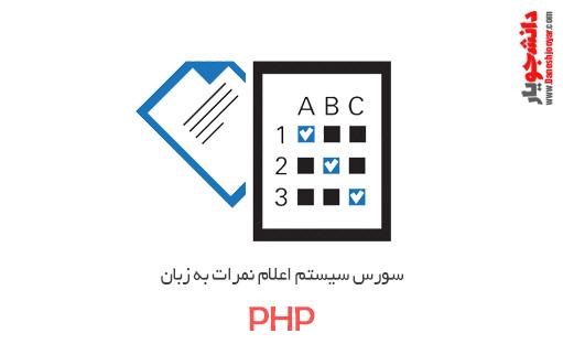 سورس سیستم اعلام نمرات به زبان PHP