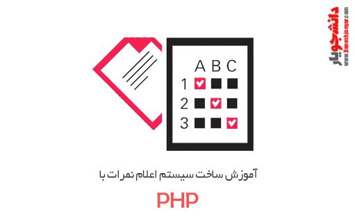 آموزش ساخت سیستم اعلام نمرات به زبان PHP