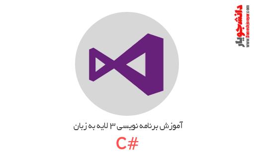 آموزش برنامه نویسی ۳ لایه به زبان سی شارپ