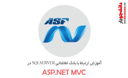 آموزش ارتباط با بانک اطلاعاتی SQLSERVER در ASP.NET MVC