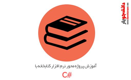 آموزش پروژه محور نرم افزار کتابخانه با سی شارپ
