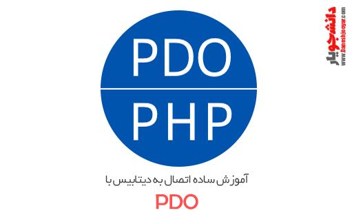 آموزش ساده اتصال به دیتابیس با PDO