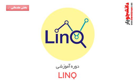 دوره آموزشی LINQ-بخش مقدماتی-قسمت دوم و سوم