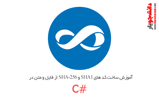 آموزش ساخت کد های SHA1 و  SHA-256 از فایل و متن در سی شارپ