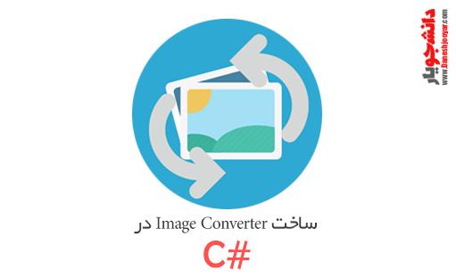 ساخت Image Converter در سی شارپ