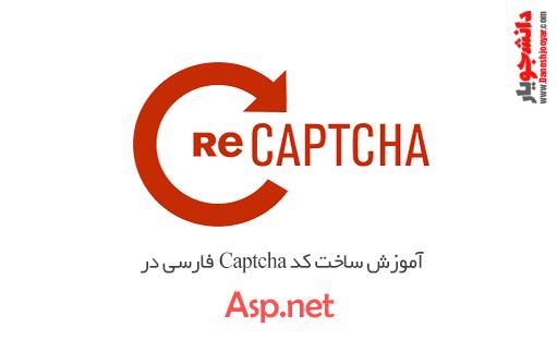 ساخت کد Captcha فارسی در Asp.net
