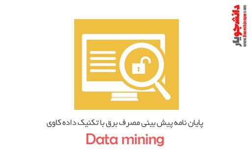 دانلود پایان نامه کارشناسی ارشد مهندسی کامپیوتر (Data mining)