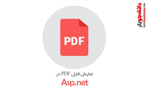 نمایش فایل Pdf در Asp.net