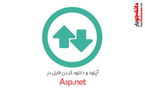 آپلود و دانلود کردن فایل در Asp.net