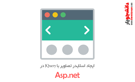 ایجاد اسلایدر تصاویر با JQuery در ASP.net