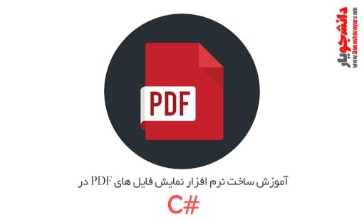 آموزش ساخت نرم افزار نمایش فایل های PDF در سی شارپ