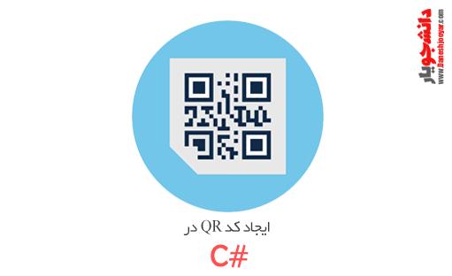 ایجاد کد QR در سی شارپ