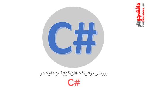بررسی برخی کد های کوچک اما جالب و  مفید در #C