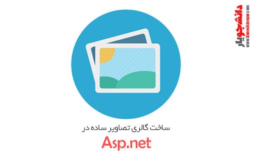 ساخت گالری تصاویر ساده در asp.net