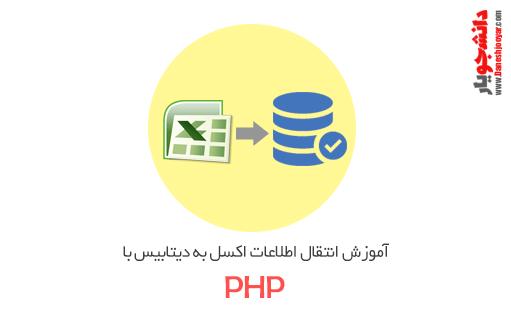 آموزش انتقال اطلاعات اکسل به دیتابیس با php