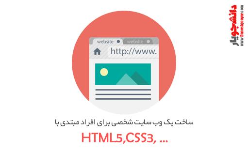 ساخت یک وب سایت شخصی برای افراد مبتدی با HTML5 و CSS3…
