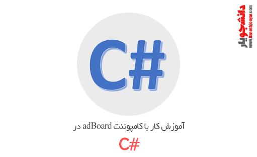 آموزش کار با کامپوننت adBoard در #C(پروژه یاد آور)