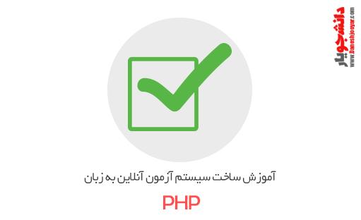 دوره کامل آموزش ساخت سیستم آزمون آنلاین به زبان PHP