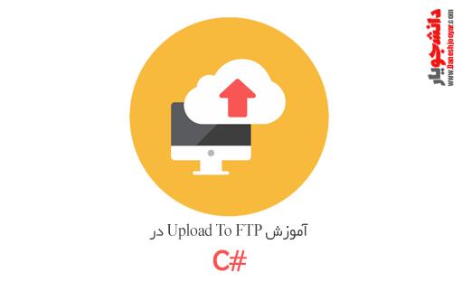 آموزش Upload To FTP در سی شارپ