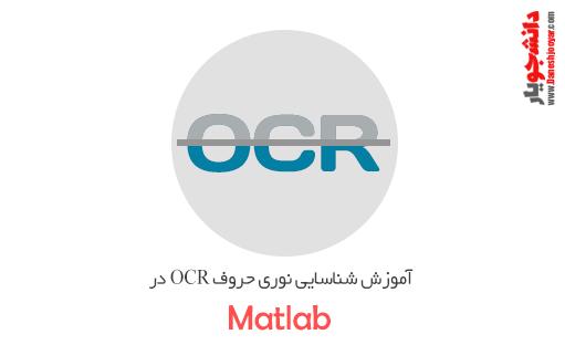 دانلود فیلم آموزش شناسایی نوری حروف OCR در متلب (قسمت اول)
