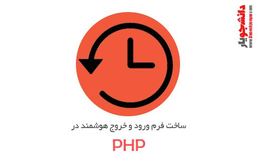 ساخت فرم ورود و خروج هوشمند وبسایت در php