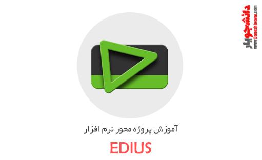 آموزش ادیوس ( پروژه معرفی)