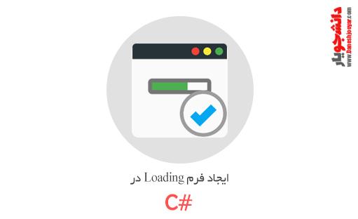 ایجاد فرم Loading در سی شارپ