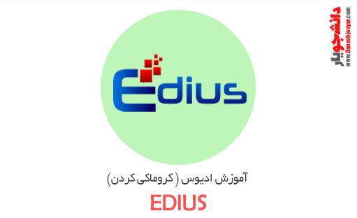 آموزش ادیوس ( کروماکی کردن)