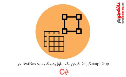 Drag&Drop کردن یک سلول دیتاگرید به TextBox در سی شارپ