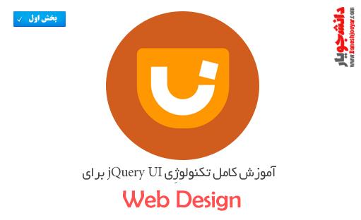 آموزش کامل تکنولوژِی jQuery UI برای طراحی وب – فصل اول (۵قسمت)