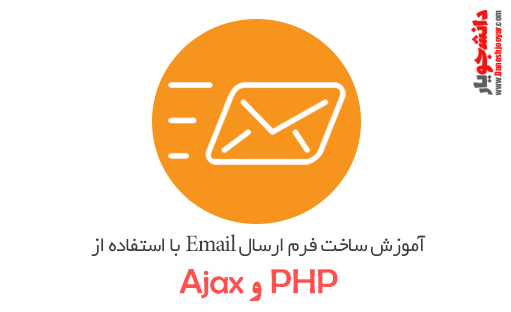 آموزش ساخت فرم ارسال Email با استفاده از PHP و Ajax