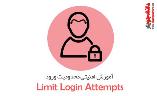 آموزش امنیتی محدودیت ورود (Limit Login Attempts)