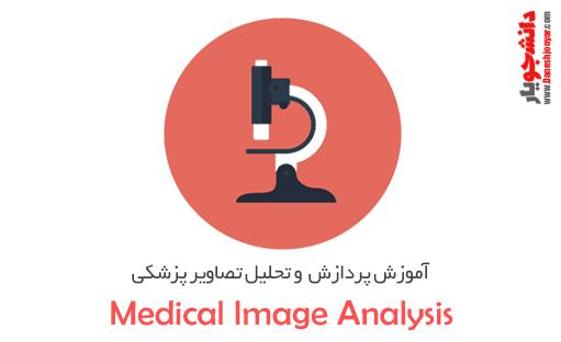 دانلود رایگان آموزش پردازش تصاویر پزشکی