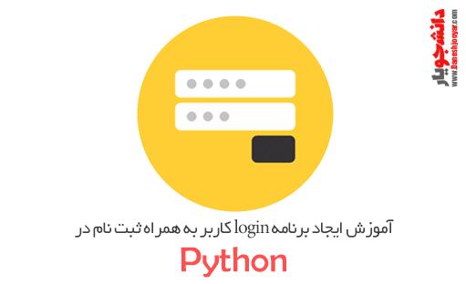 آموزش ایجاد برنامه login کاربر به همراه ثبت نام در پایتون – پروژه عملی فصل های قبلی