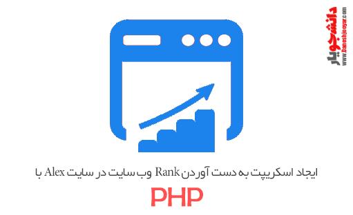 آموزش بدست آوردن رنکینگ وب سایت در Alexa با PHP