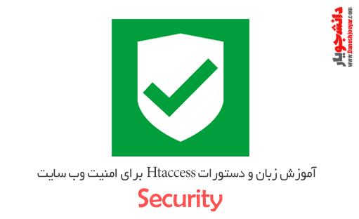 مجموعه آموزش زبان و دستورات Htaccess برای امنیت وب سایت (۲)