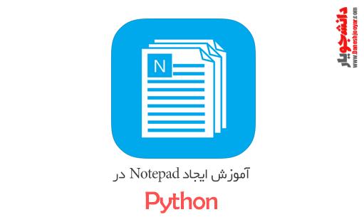 آموزش کامل ساخت نرم افزار Notepad ساده در پایتون