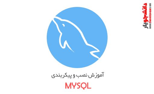 آموزش نصب MySql