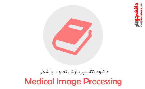 دانلود کتاب پردازش تصویر پزشکی