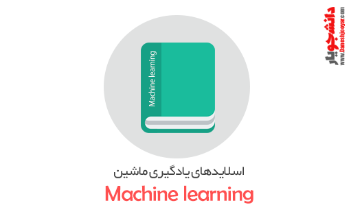 دانلود پاورپوینت درس Machine learning
