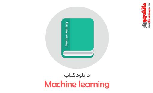 دانلود کتاب یادگیری ماشین Machine learning