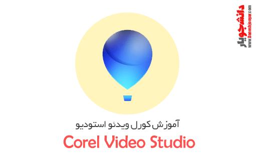 آموزش کورل ویدئو استودیو-۱ تا ۵(آخر)