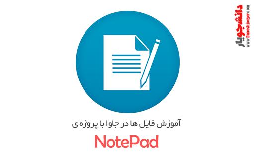 آموزش فایل ها در جاوا با پروژه ی NotePad